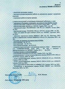 Додаток 3 до дозволу на виконання робіт підвищеної небезпеки