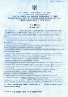разрешительная документация компании Техномонтажпром