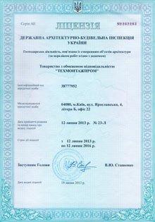 лицензия компании Техномонтажпром